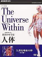 NHKスペシャル 驚異の小宇宙 人体 Vol.3「消化吸収の妙~胃・腸~」 [DVD]