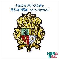 うたの☆プリンスさまっ 早乙女学園風 ワッペン (Sクラス(トキヤ・レン・翔))