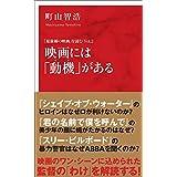 映画には「動機」がある 「最前線の映画」を読む Vol.2(インターナショナル新書) (集英社インターナショナル)