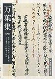万葉集(四) (岩波文庫)