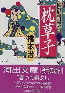 桃尻語訳 枕草子〈上〉 (河出文庫)