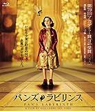 パンズ・ラビリンス Blu-ray[Blu-ray/ブルーレイ]