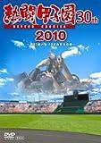 熱闘甲子園2010[DVD]