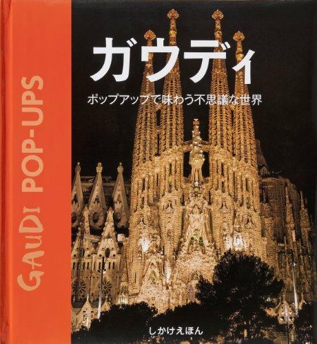 言わずと知れた、スペインの建築家ガウディの作品が飛び出す絵本に!実在の建物がテーマの飛び出す絵本は珍しいですよね。美術本として楽しめる一冊です。