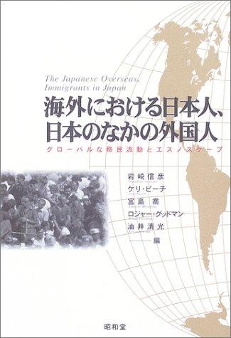 海外における日本人、日本のなかの外国人―グローバルな移民流動とエスノスケープの詳細を見る