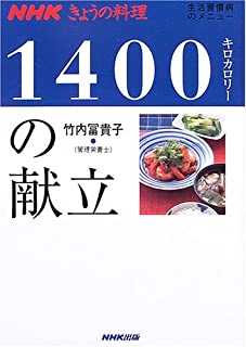 (Food NHK today) menu of lifestyle-related diseases - menu of 1400 kcal (2005) ISBN: 414033231X [Japanese Import]