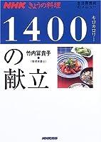 1400キロカロリーの献立―生活習慣病のメニュー (NHKきょうの料理)