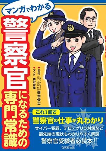 つちや書店『マンガでわかる 警察官になるための専門常識』