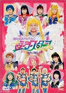 美少女戦士セーラームーン セーラースターズ [改訂版] [DVD]