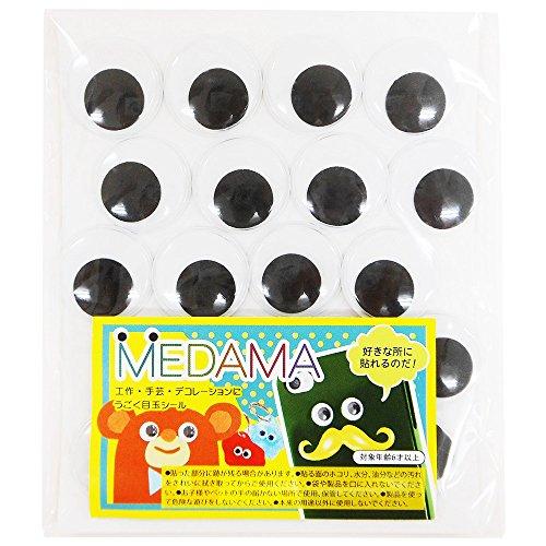 エヒメ紙工目玉シール25mm20個 MEDAMA-08 1セット(60個:20個り×3個) エヒメ紙工