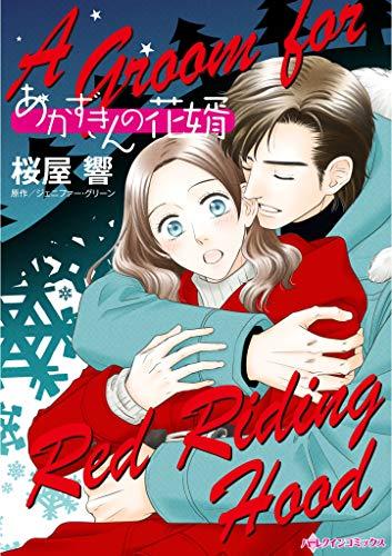 あかずきんの花婿 (ハーレクインコミックス)