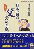 日本一短い「父」への手紙―一筆啓上 (角川文庫)