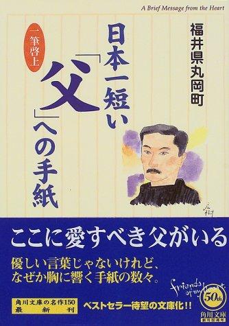 日本一短い「父」への手紙―一筆啓上 (角川文庫)の詳細を見る