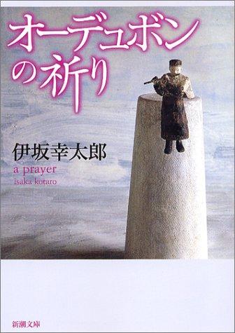 オーデュボンの祈り (新潮文庫)