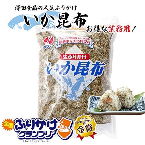 業務用 いか昆布 ふりかけ 人気 澤田食品 ご飯のお供 和食 家庭用ストック