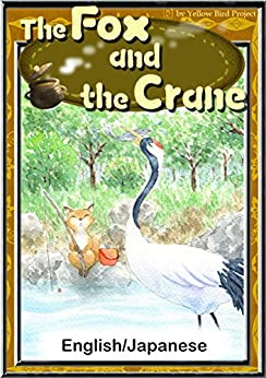 [Aesop Fables, Chihiro, YellowBirdProject]のThe Fox and the Crane 【English/Japanese versions】 (KiiroitoriBooks Book 29) (English Edition)