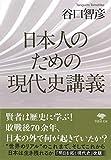 文庫 日本人のための現代史講義