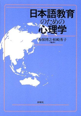日本語教育のための心理学