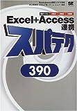 Excel+Access連携スパテク390 2003/2002/2000対応