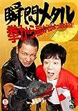 拳から龍が出よったわぁぁぁ!![DVD]