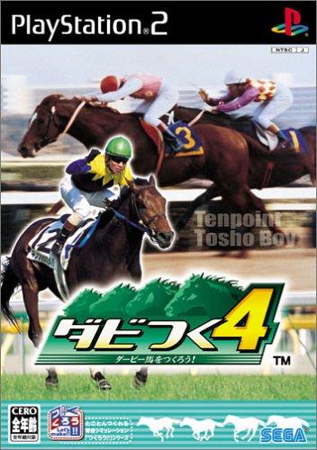 Derby Tsuku 4: Derby Uma o Tsukurou!