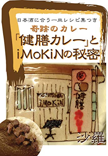 The secret of the miracle curry Kenzen Curry and iMoKiN: Includes a dish recipe collection that goes well with sake (mukusya) (Japanese Edition)