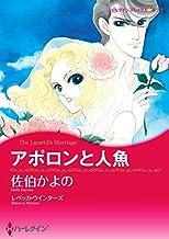 アポロンと人魚【あとがき付き】 (ハーレクインコミックス)