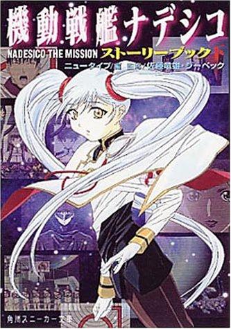 機動戦艦ナデシコ NADESICO THE MISSION ストーリーブック〈下〉 (角川スニーカー文庫)