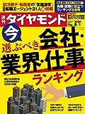 週刊ダイヤモンド 2020年8/1号 [雑誌]