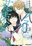 ブスに花束を。(9) (角川コミックス・エース)