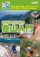 DVD>中高年のための登山入門 NHKまる得マガジン