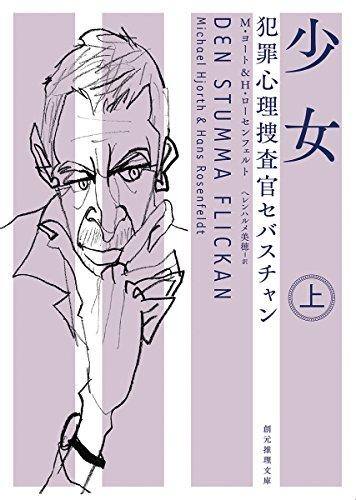 少女〈上〉 (犯罪心理捜査官セバスチャン) (創元推理文庫)