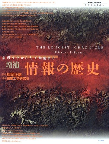情報の歴史―象形文字から人工知能まで (Books in form (Special))