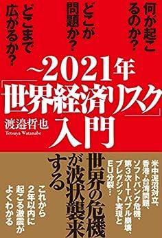 [渡邉哲也]の~2021年「世界経済リスク」入門