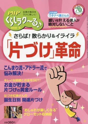 PHPくらしラク~る♪ 2016年 09 月号 [雑誌]