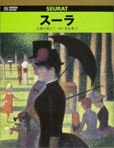 スーラ―点描を超えて (六耀社アートビュウシリーズ)