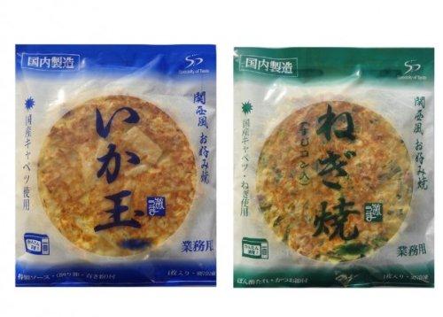 本場関西風 業務用 冷凍お好み焼き いか玉&ねぎ焼 各5枚セット