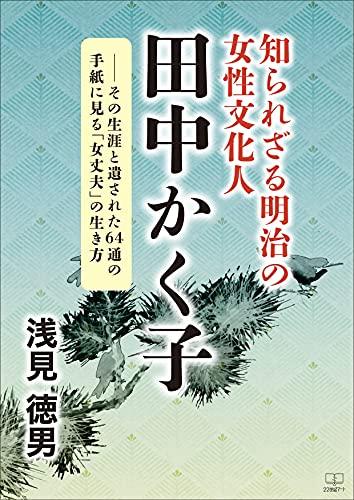 shirarezarumeijinojoseibunkajintanakakakukosonoshogaitonokosaretarokujuyontsunotegaminimiruonnajobunoikikata (Japanese Edition)