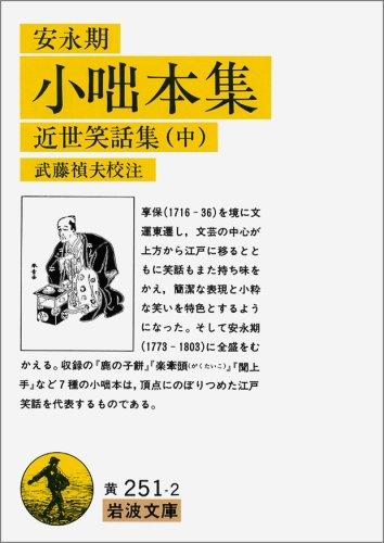 安永期小咄本集―近世笑話集 中 (岩波文庫)