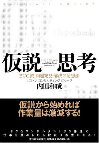 東洋経済新報社『仮説思考 BCG流問題発見・解決の発想法』