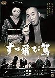 すっ飛び駕[DVD]