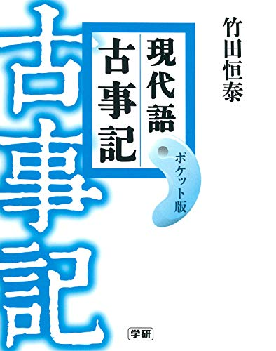 現代語古事記 ポケット版