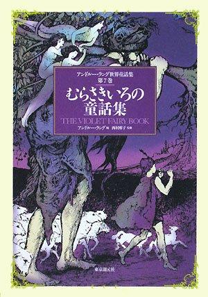 むらさきいろの童話集 (アンドルー・ラング世界童話集 第7巻)
