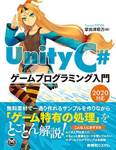 UnityC#ゲームプログラミング入門 2020対応