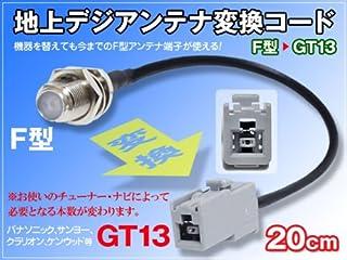 地デジタルアンテナ【F型→GT13】変換アダプター 20cm 1本 今までのF型端子アンテナがそのまま使える!
