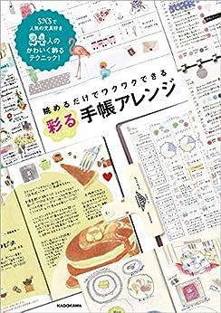 [KADOKAWA ライフスタイル編集部]の眺めるだけでワクワクできる 彩る手帳アレンジ
