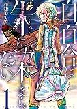 白百合は朱に染まらない(1) (ヤングマガジンコミックス)