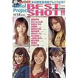 Best shot!! vol.15―Hello! Project (ワニムックシリーズ 75)