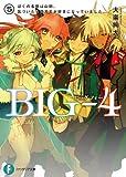 BIG‐4 5.ぼくの名前は山田。気づいたら四天王が好きになっていました。 BIG-4 (富士見ファンタジア文庫)