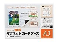マグエックス マグネットカードケース A3 ツヤ有り MCARD-A3G 【まとめ買い3枚セット】